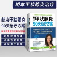 桥本甲状腺炎90天治疗方案 甲状腺炎食疗书 根源着手系统免疫性疾病激素功能医学干预生活方式调整饮食习惯 北京科技978