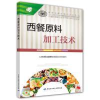 西餐原料加工技术 中国劳动社会保障出版社
