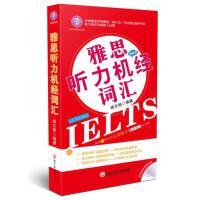 I415152 雅思听力机经词汇杨文艳浙江工商大学出版社【特价活动】