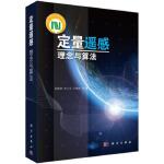 【正版新书】定量遥感:理念与算法 梁顺林,李小文,王锦地等 科学出版社 9787030357007