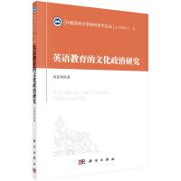 英语教育的文化政治研究