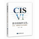 图书馆组织文化:CIS、形象设计与文化建设
