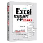 Excel数据处理与分析应用大全 ExcelHome出品 数据工作者的案头书