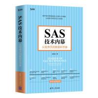 清华:SAS技术内幕:从程序员到数据科学家