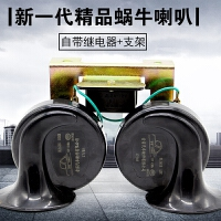 汽车蜗牛喇叭超响防水带继电器带架鸣笛喇叭12V摩托电喇叭通用24V 汽车用品