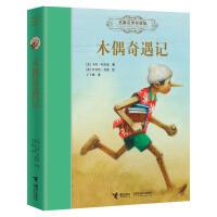 正版书!名译名绘版《木偶奇遇记》接力出版社 7-10-15岁外国儿童文学童书读物 图书书籍畅销书