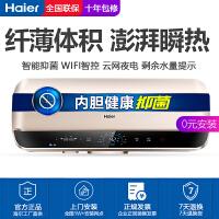 海尔/Haier电热水器 ES40H-SMART5(U1) 玫瑰金 WIFI/APP智控预约夜电速热开机即洗1级能效大