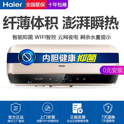海尔(Haier)ES40H-SMART5(U1)玫瑰金3D瞬热洗电热水器5000W大功率智能抑菌WIFI/APP智控速热1级能效 送高档花洒套装 探险者帐篷