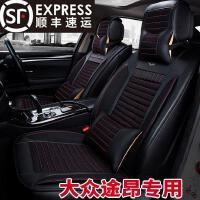专用于大众途昂汽车坐垫全包七座亚麻座套四季通用图昂秋冬款座垫