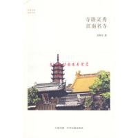 寺塔灵秀 江南名寺(华夏文库) 中州古籍 正版书籍
