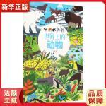 世界上的动物 杜菲,小萌童书出品,有容书邦 发行 海豚出版社9787511017161【新华书店 全新正版书籍 闪电发
