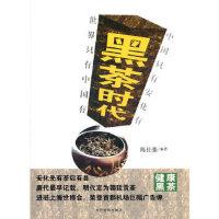【新书店正版】黑茶时代陈杜强著9787509006795当代世界出版社
