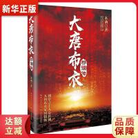 大唐布衣郇���,�L江文�出版社,9787570213054【新�A��店,正版�F�】