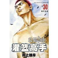 灌篮高手(30) (日)井上雄彦,邹宁 长春出版社