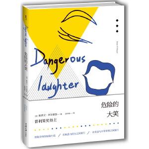 危险的大笑