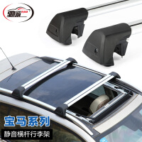 宝马X5 X3 X1全景天窗版改装行李架 静音翼杆车顶架横杆 汽车用品