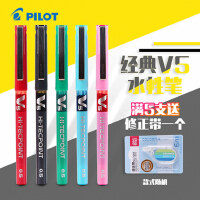 日本Pilot百乐笔走珠笔BX-V5水性笔 彩色中性笔/水笔 0.5mm签字笔