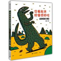 你看起来好像很好吃 日本宫西达也作品恐龙系列 蒲蒲兰系列绘本馆 儿童绘本图画故事书亲子共读 0-3-4-5-6岁幼儿园
