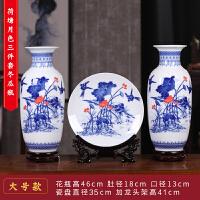 【优选】景德镇青花瓷陶瓷花瓶大号三件套新中式摆件酒柜装饰品客厅插花