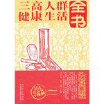 【新书店正版】三高人群健康生活全书 吕大力, 张诚 吉林科学技术出版社 9787538454956
