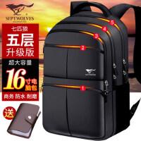 七匹狼双肩包男背包书包超大商务出差旅游休闲旅行电脑包潮大容量