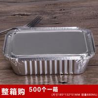 �h饭锡纸盒烧烤锡纸盘一次性外卖打包饭盒意面长方形铝箔餐盒 配铝箔盖500套