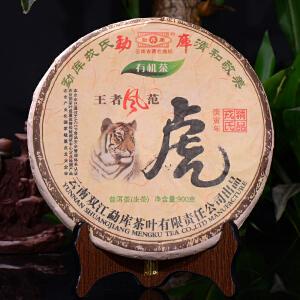 单片【800年树龄纯料古树茶】2010年勐库戎氏生肖饼-虎普洱生茶七子饼900克/片