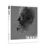 【旧书二手书8成新】素描基础---艺术设计名家特色精品课程 孙化一 上海人民美术出版社 9787532281909【正