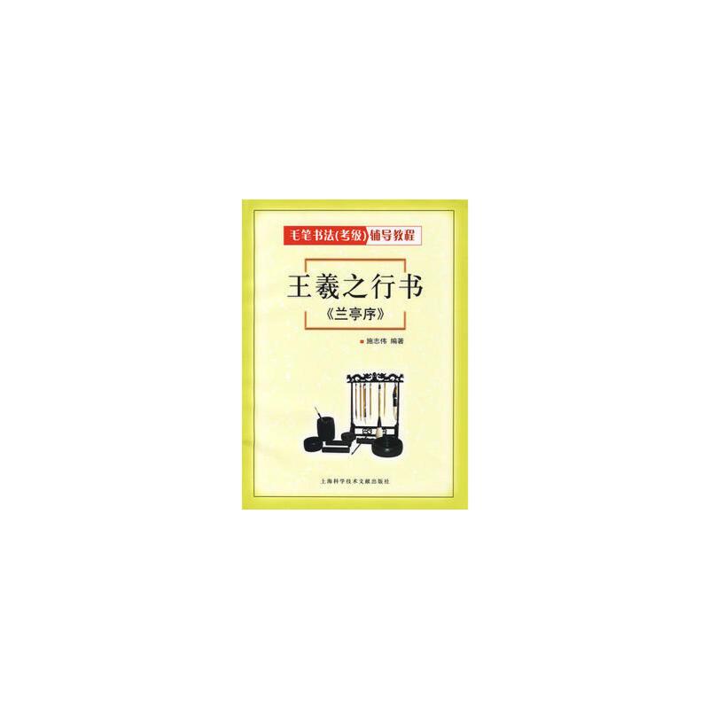 【旧书二手书8新正版】王羲之行书《兰亭序》 施志伟著 9787543932852 上海科学技术文献出版社正版二手八新正版,无缺页。