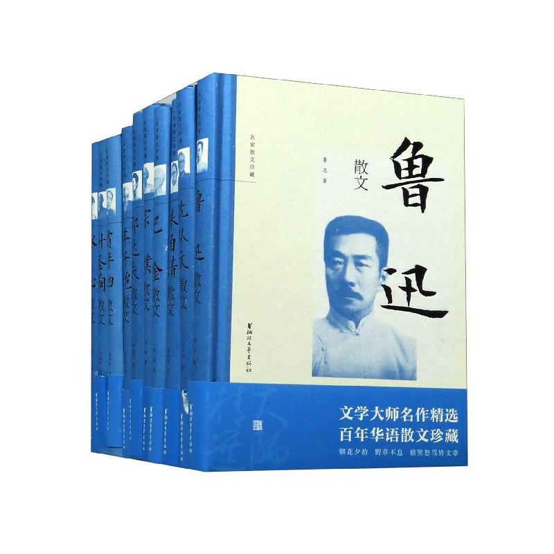 名家散文珍藏(第2辑共10册)(精)