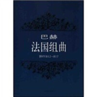 【新书店正版】巴赫:法国组曲 巴赫 等 上海音乐出版社 9787805534985