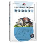 经典别墅实用设计CAD图集 别墅建筑设计