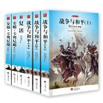 名家名译 复活 安娜上下 战争与和平上中下(共6册)世界文学名著 青少年课外读物