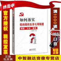 2018版如何落实党的组织生活七项制度规程方法案例