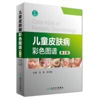 儿童皮肤病彩色图谱 第2版 马琳 徐子刚 主编 儿科学 皮肤病图谱 9787117245173 人民卫生出版社