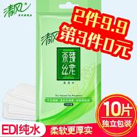 清风湿巾茶臻丝宠10片独立装加香型绿茶柔湿巾卫生湿纸巾