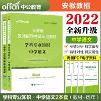 中公2019安徽省教师招聘考试中学语文 教材 历年真题标准预测试卷 2本套