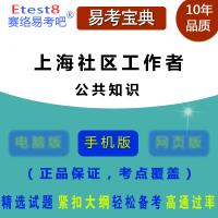 2018年上海工会工作者招聘考试(公共基础知识)易考宝典手机版