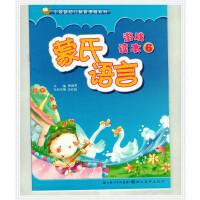 小袋鼠幼儿教育课程系列:蒙氏语言6大班下游戏读本+故事+光盘