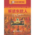 解读东欧人 (美)瑞奇蒙德 ,徐冰,于晓言 水利水电出版社 9787508422398