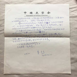 童超(1938-)手稿 《关于天坛改建问题》