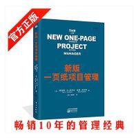 正版 新版一页纸项目管理 [美]克拉克 坎贝尔 米克 经济管理学 一般管理学 企业经营与管理 理论书 新华书店畅销图书