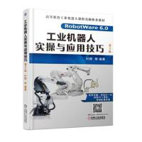 工业机器人实操与应用技巧 第2版 叶晖 9787111574934 机械工业出版社教材系列
