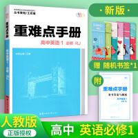重难点手册高中英语必修一必修1 RJ人教版高一上册高1同步解析完全解读资料教辅导书教材习题参考答案