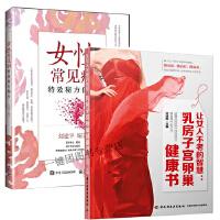 让女人不老的智慧 乳房子宫卵巢健康书+女性常见病特效秘方偏方 妇科常见病症对症治疗法 妇科疾病患者饮