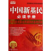 【RT2】中国新基民必读手册(2008投资理财版) 索晓辉 汕头大学 9787811202069