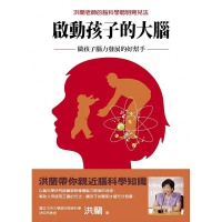 【预售】正版洪兰 著 信谊出版 启动孩子的大脑:做孩子脑力发展的好帮手