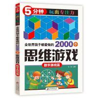 全世界孩子都爱做的2000个思维游戏:数字游戏篇
