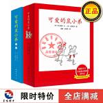 可爱的鼠小弟绘本系列全套22册(1-22)(日)中江嘉男 文