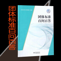 团体标准百问百答 中国标准出版社 9787506691178